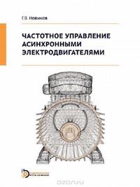 Геннадий Новиков - Частотное управление асинхронными электродвигателями