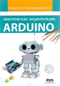 Виктор Петин, Александр Биняковский - Практическая энциклопедия Arduino