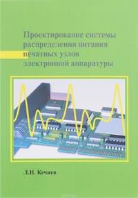 Проектирование системы распределения печатных узлов электронной аппаратуры