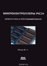 Юрий Магда - Микроконтроллеры PIC24. Архитектура и программирование