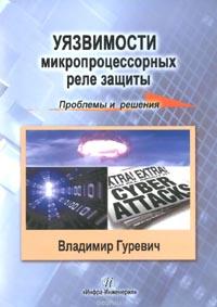Уязвимости микропроцессорных реле защиты. Проблемы и решения. Учебно-практическое пособие