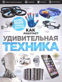 Издательства Наше слово и Эксмо совместно подготовили новую книгу Удивительная техника