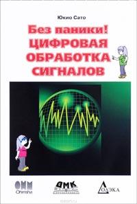 В издательстве ДМК Пресс вышла книга Без паники! Цифровая обработка сигналов