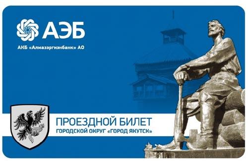 «Микрон» начал поставлять транспортные карты для Якутска