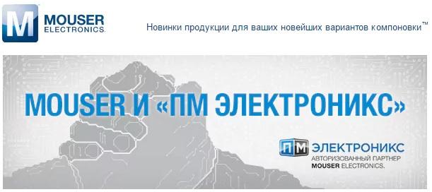 «ПМ Электроникс — авторизованный партнер Mouser Electronics Inc. на российском рынке