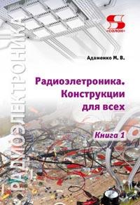 Вышла первая из двух книг Радиоэлектроника. Конструкции для всех