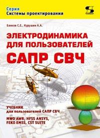 Издана книга Электродинамика для пользователей САПР СВЧ