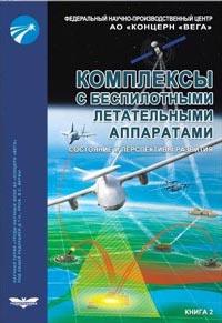 Комплексы с беспилотными летательными аппаратами. Робототехнические комплексы на основе БЛА. Книга 2