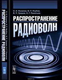 Яковлев О.И., Якубов В.П., Урядов В.П., Павельев А.Г. - Распространение радиоволн