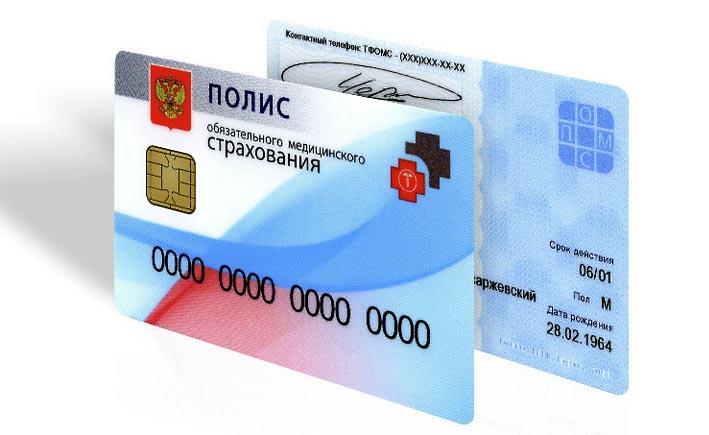 «Гознак» начал выпуск электронных полисов ОМС с чипом «Микрона»