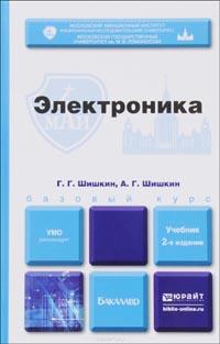Вышло второе издание учебника Электроника