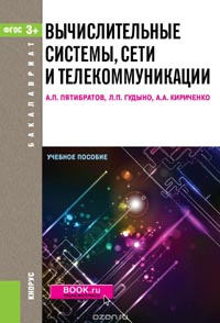 Вышла книга Вычислительные системы, сети и телекоммуникации