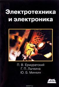 Вышло второе издание учебника Электротехника и электроника