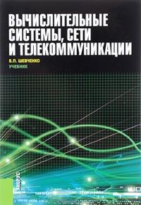 Издательство КноРус предлагает книгу Вычислительные системы, сети и телекоммуникации (для бакалавров)