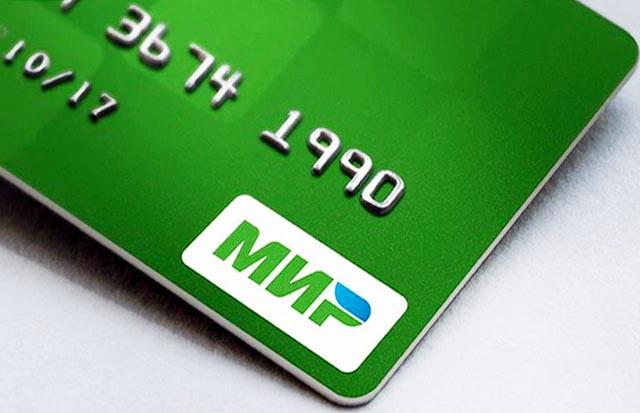 Банковский чип «Микрона» рекомендован к использованию в национальной платежной системе «Мир»