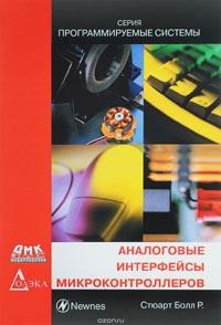 Программируемые системы. Аналоговые интерфейсы микроконтроллеров