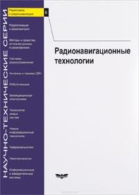 Вышла книга Радионавигационные технологии. Выпуск 6