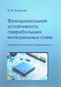 Куликов И. В. - Функциональная устойчивость сверхбольших интегральных схем. Критерий качества и надежности