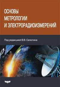 Основы метрологии и электрорадиоизмерений