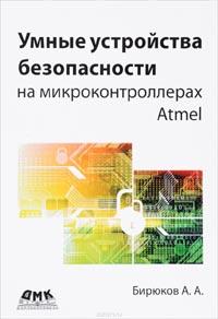 Издана книга Умные устройства безопасности на микроконтроллерах Atmel