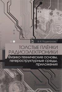 Толстые плёнки радиоэлектроники. Физико-технические основы, гетероструктурные среды, приложения