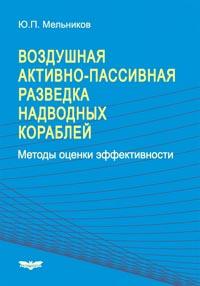 Мельников Ю. П. - Воздушная активно-пассивная разведка надводных кораблей. Методы оценки эффективности