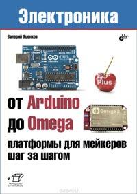 От Arduino до Omega. Платформы для мейкеров шаг за шагом