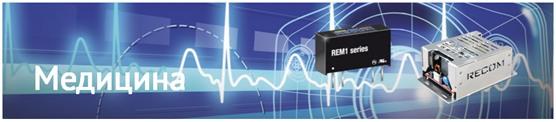 «ЭФО» представляет источники питания Arch и Recom для медицинской техники
