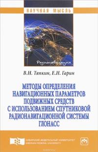 Издана книга Методы определения навигационных параметров подвижных средств с использованием спутниковой радионавигационной системы ГЛОНАСС