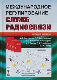 Вышла книга Международное регулирование служб радиосвязи
