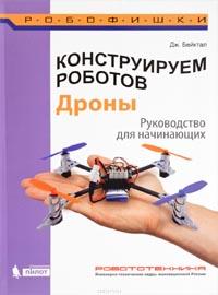 Издательство Лаборатория знаний предлагает книгу Конструируем роботов. Дроны. Руководство для начинающих