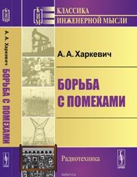 Вышло очередное издание книги Борьба с помехами