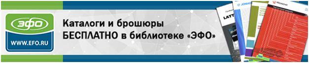 ЭФО предлагает бесплатно заказать каталоги и брошюры в своей электронной библиотеке