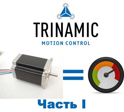 Электродвигатель - это датчик! Часть I: технологии stallGuard и coolStep от Trinamic