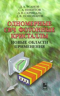 Издательство Физматлит выпустило книгу Одномерные СВЧ фотонные кристаллы. Новые области применения