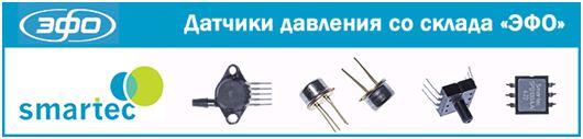 Компания «ЭФО» предлагает со склада тензорезистивные датчики давления компании Smartec BV