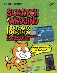 Голиков Д. - Scratch и Arduino. 18 игровых проектов для юных программистов микроконтроллеров
