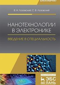 Лозовский В.Н., Лозовский С.В. - Нанотехнологии в электронике. Введение в специальность