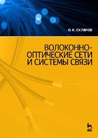 Скляров О.К. - Волоконно-оптические сети и системы связи