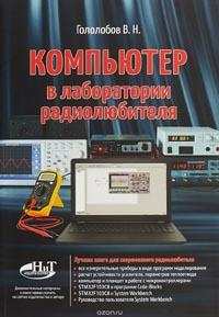 Издательство Наука и техника предлагает книгу Компьютер в лаборатории радиолюбителя
