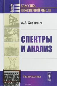 Вышла книга Спектры и анализ