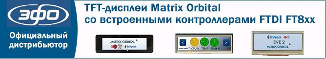 TFT-дисплеи Matrix Orbital со встроенными контроллерами FTDI FT8xx