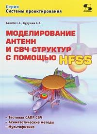 Моделирование антенн и СВЧ структур с помощью HFSS