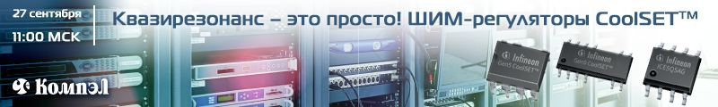 Бесплатный вебинар «Квазирезонанс - это просто! ШИМ-регуляторы серии CoolSET от Infineon»