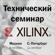 Технический семинар по продукции Xilinx