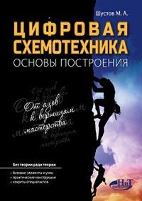Шустов М. А. - Цифровая схемотехника. Основы построения