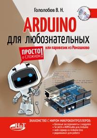Гололобов В. Н. - ARDUINO для любознательных или паровозик из Ромашково