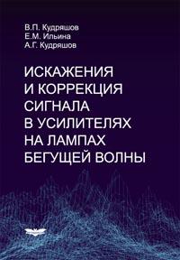 Издательство Радиотехника выпустило книгу Искажения и коррекция сигнала в усилителях на лампах бегущей волны