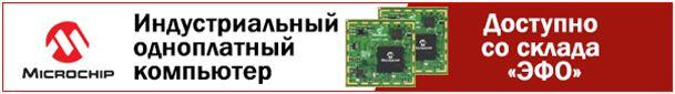 SOM-модули ATSAMA5D27-SOM1