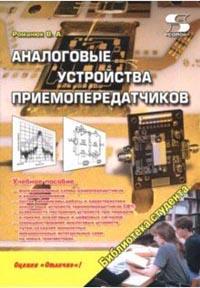 Солон-Пресс издает книгу Аналоговые устройства приемопередатчиков
